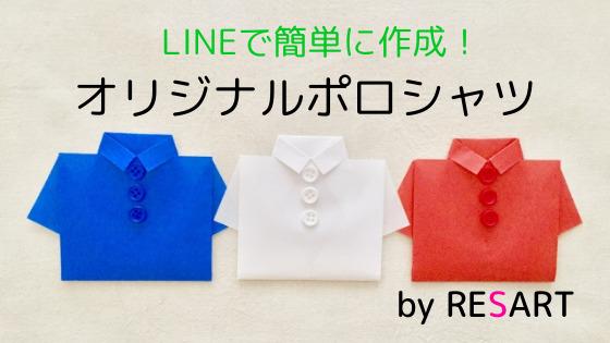 original-polo-shirt-order